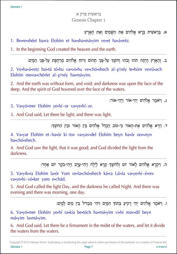 Hebrew-English Phonetic (back).jpg