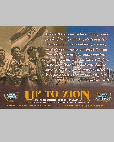 Up to Zion Calendar (2015-2016)