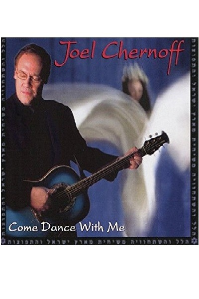Come Dance With Me (CD)