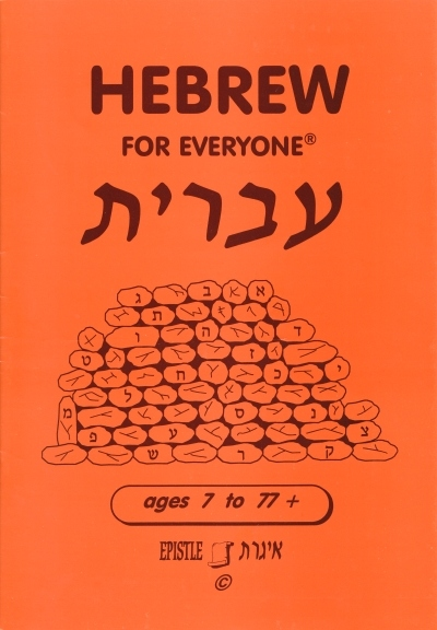 Hebrew for Everyone