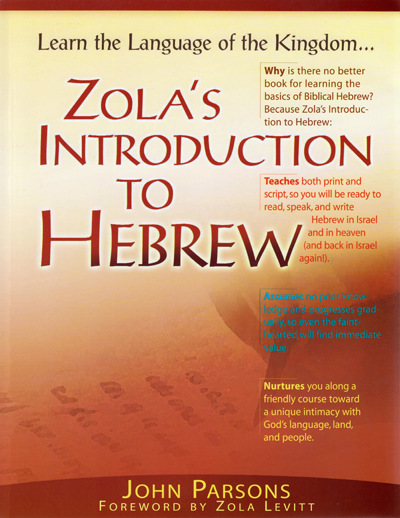 Zola`s Introduction to Hebrew