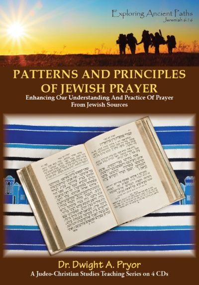 Patterns & Principles of Jewish Prayer (CD)