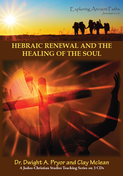 Hebraic Renewal & the Healing of The Soul (CD)