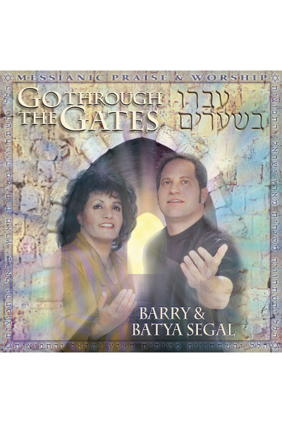 Go Through the Gates (CD)